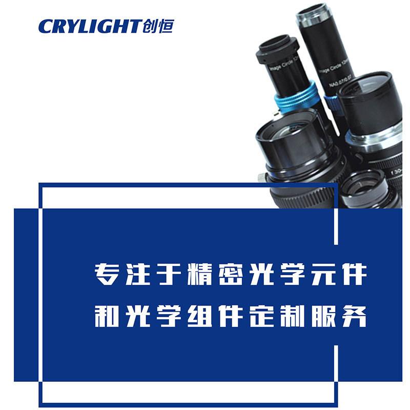 Crylight Array image18